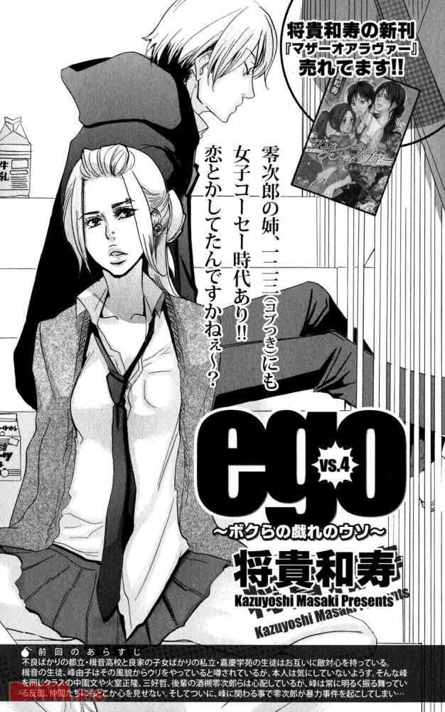 【エロ同人・エロ漫画】ヤンキーくんと頭いい学校の女子校生が青春するよwwwwwwwwwwwwwwwwwwwwwwwww 0002