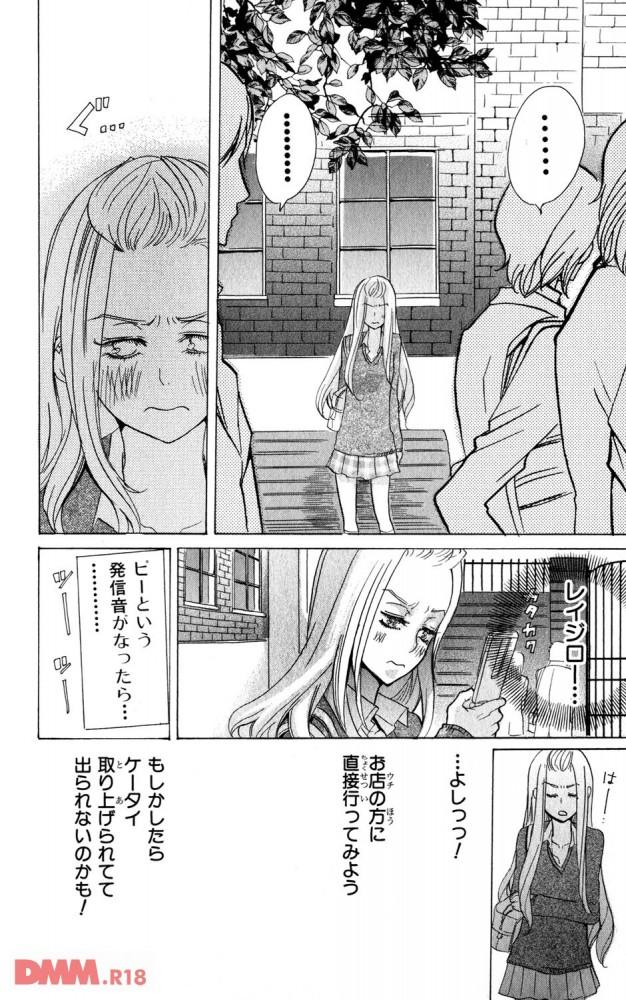 【エロ同人・エロ漫画】ヤンキーくんと頭いい学校の女子校生が青春するよwwwwwwwwwwwwwwwwwwwwwwwww 0005