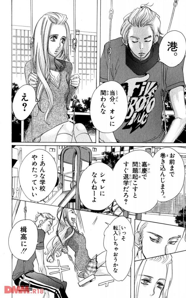 【エロ同人・エロ漫画】ヤンキーくんと頭いい学校の女子校生が青春するよwwwwwwwwwwwwwwwwwwwwwwwww 0031