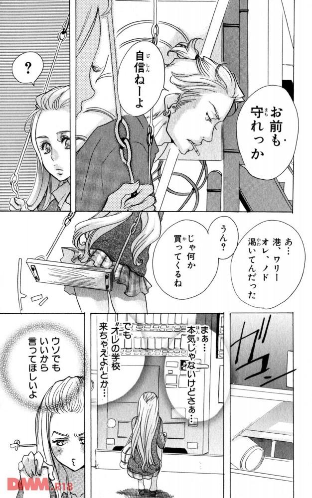【エロ同人・エロ漫画】ヤンキーくんと頭いい学校の女子校生が青春するよwwwwwwwwwwwwwwwwwwwwwwwww 0032