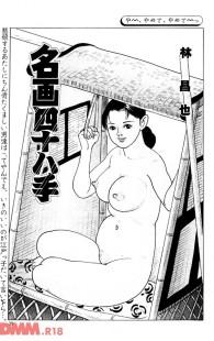 名画四十八手 【エロ漫画・エロ電子書籍】