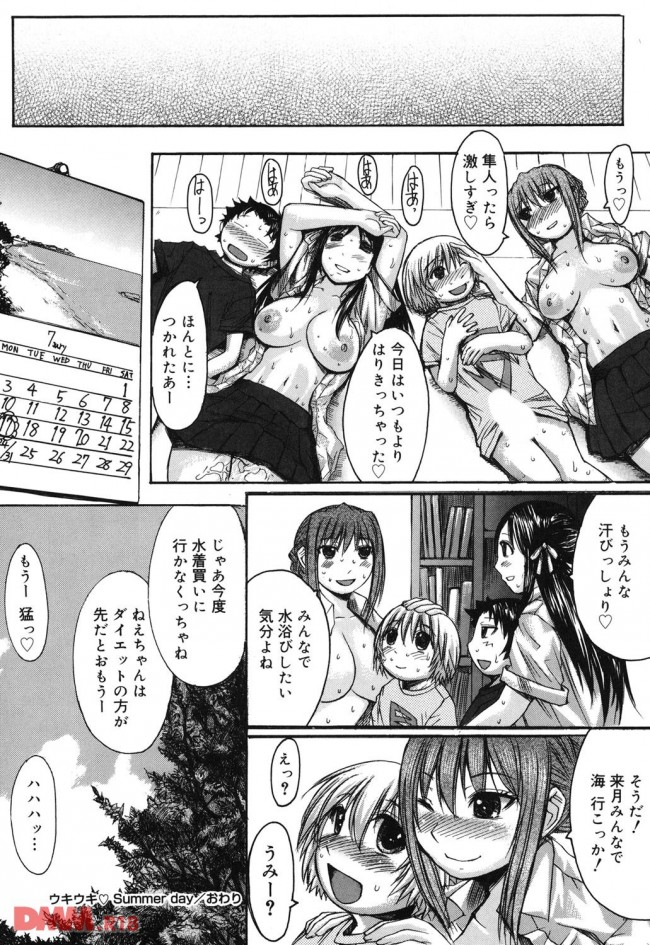【エロ同人・エロ漫画】ショタと女子校生の姉弟二組4人が揃うとお姉ちゃんが痴女になってエッチなゲームが始まるよwwwwwwwwwwwwwww (23)
