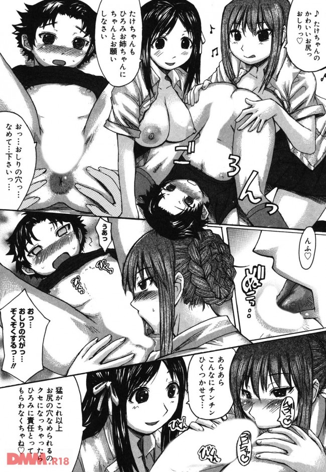 【エロ同人・エロ漫画】ショタと女子校生の姉弟二組4人が揃うとお姉ちゃんが痴女になってエッチなゲームが始まるよwwwwwwwwwwwwwww (13)