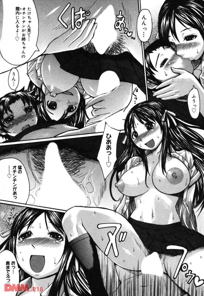 【エロ同人・エロ漫画】ショタと女子校生の姉弟二組4人が揃うとお姉ちゃんが痴女になってエッチなゲームが始まるよwwwwwwwwwwwwwww (18)