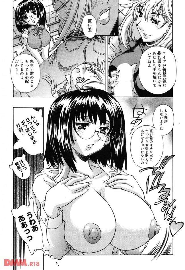 【エロ同人・エロ漫画】ショタなJS男子が、お姉さんで学校の先生の姉に朝から痴女られ精子を搾り取られてさらに、遅刻しちゃった罰として2人の痴女の女先生にセックスされちゃってもう止めて遅刻しないからってなって… 0014
