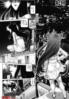 【エロ同人・エロ漫画】デリヘル呼んで楽しくエッチしていたら猫耳の変な女が邪魔してきたから捕まえて中出しセックスしてやったwwwwwwwwwww