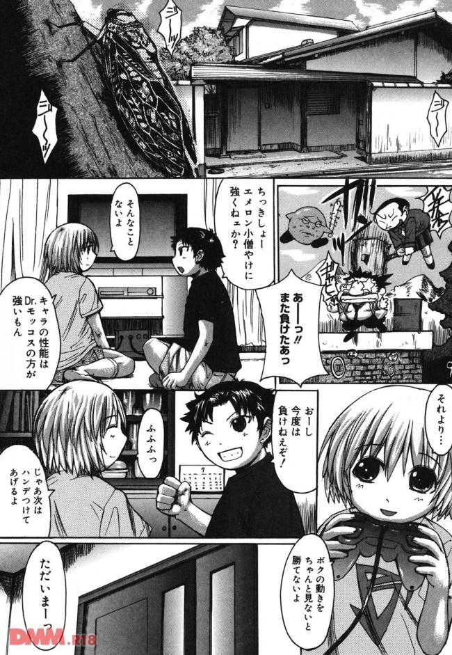 【エロ同人・エロ漫画】ショタと女子校生の姉弟二組4人が揃うとお姉ちゃんが痴女になってエッチなゲームが始まるよwwwwwwwwwwwwwww 0004