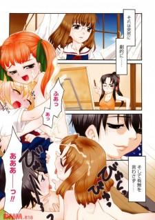 【エロ同人・エロ漫画】ショタな男の子が女子寮に入れられてお姉さんたちに痴女られる!チンコが巨根だったからやばいやばい事になるよwwwwwww