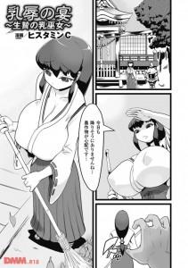 【エロ同人・エロ漫画】巨乳を超えた爆乳の巫女さんが触手と酪農家の人に乳首をネチネチネチネチ責められて母乳を出すと同時にイキ果てるのでしたwwwwwww