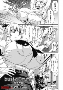 【エロ同人・エロ漫画】爆乳のスーパーポリスが宙刷りされてオッパイちゃんをいじられまくって搾乳とかされて廃人になるまで陵辱されるwwwwwww