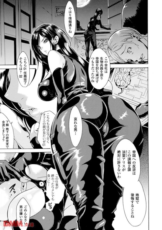 【エロ同人・エロ漫画】スパイの巨乳ダイナマイトなお姉さんがバイオ兵器に丸呑みされて触手でマンコもアナルも開発されてイキ地獄を味わっちゃう~www