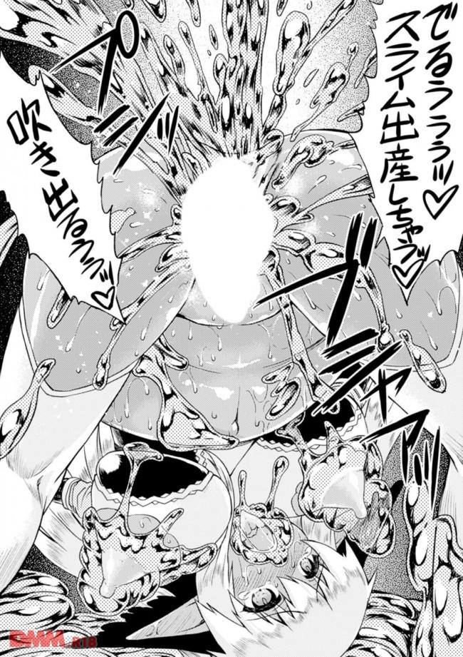 【エロ同人・エロ漫画】拘束されて媚薬スライムちゃんに快楽責めされて全身開発されたら誰でも堕ちるよねwwwwwwwwwwwwwwwwwwwww 0022
