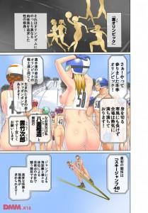 【エロ同人・エロ漫画】全裸オリンピックくっそワロタwwwwwwwwwwwwwwwwwwwwwwwwwwwwwwwwwwwwwww