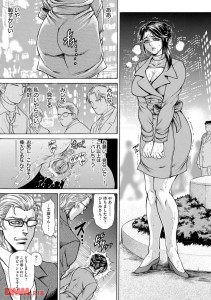 【エロ同人・エロ漫画】マンコとアナルに遠隔バイブを入れさせられて羞恥調教されちゃう人妻wwwwwwwwwwwwww