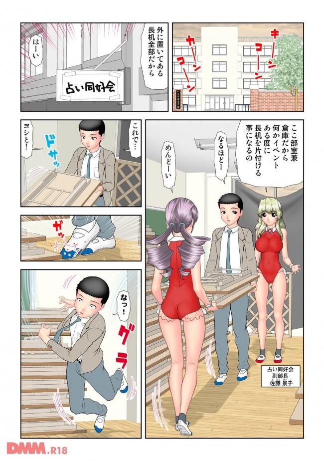 【エロ同人・エロ漫画】男子が少ない学校だと女子校生は処女を捨てる為にイロイロ融通しあうらしいぞwwwwwwwwwwwwwwwwwwww 0019