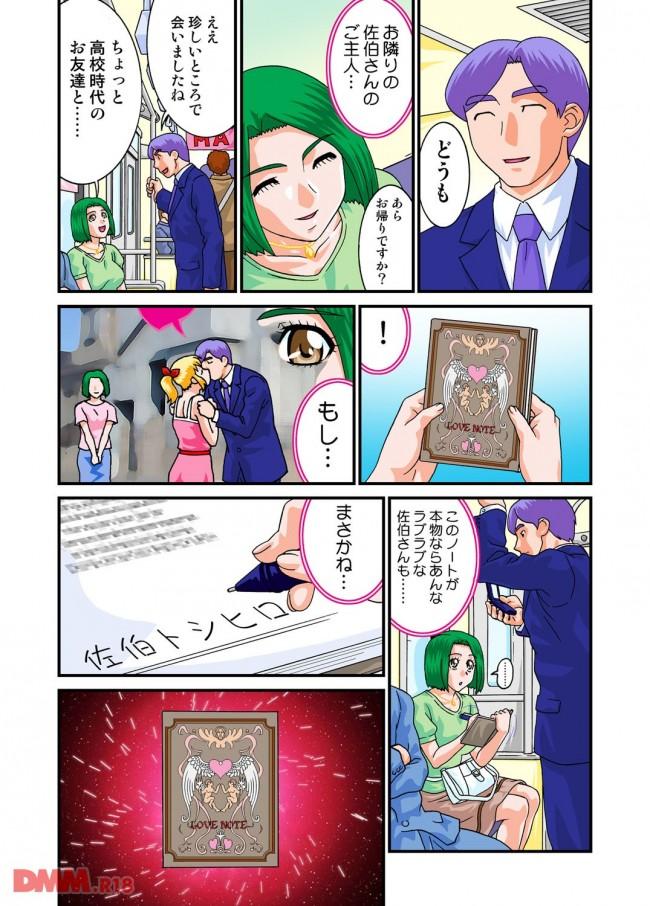 【エロ同人・エロ漫画】人妻なんて欲求不満のかたまりwwwwwwwwwwwwwwwwww 0009