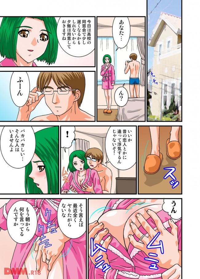 【エロ同人・エロ漫画】人妻なんて欲求不満のかたまりwwwwwwwwwwwwwwwwww 0014