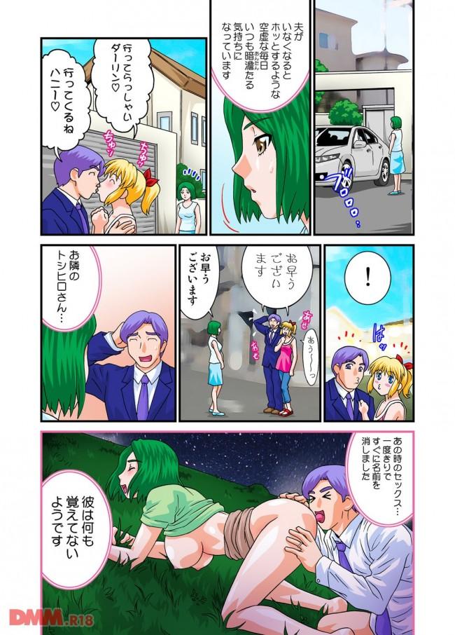 【エロ同人・エロ漫画】人妻なんて欲求不満のかたまりwwwwwwwwwwwwwwwwww 0017