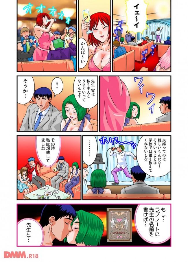 【エロ同人・エロ漫画】人妻なんて欲求不満のかたまりwwwwwwwwwwwwwwwwww 0022