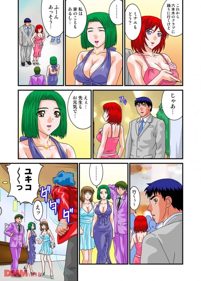【エロ同人・エロ漫画】人妻なんて欲求不満のかたまりwwwwwwwwwwwwwwwwww 0028