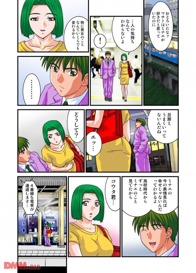 【エロ同人・エロ漫画】人妻なんて欲求不満のかたまりwwwwwwwwwwwwwwwwww 0030