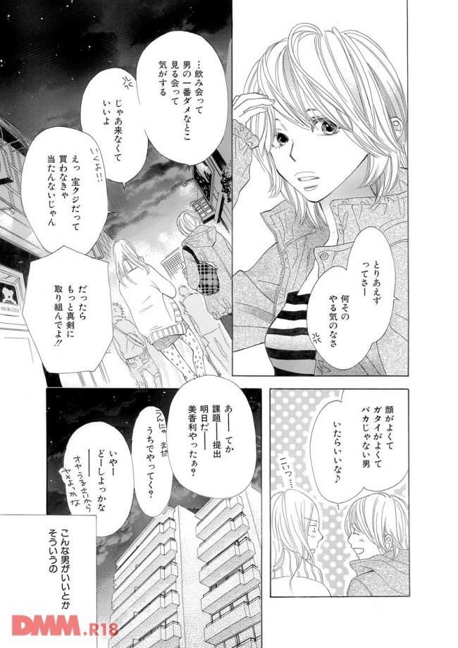 【エロ同人・エロ漫画】オマイらに希望を与えてやろう!オッサンと女子大生が恋をする物語キターwwwwwwwwwwwwwwwwwwwwwwwwww