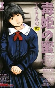 【閲覧注意】東京から転校して来たって事でいじめられている女生徒が拘束されて放置されてお漏らししちゃって…