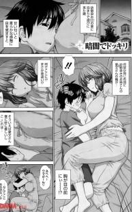 親友の家に泊りで遊びに行って寝ていて気づいたら、お姉さんが隣に寝ていて寝ぼけながら抱き付いてきた!逃げようとしたんだけど…