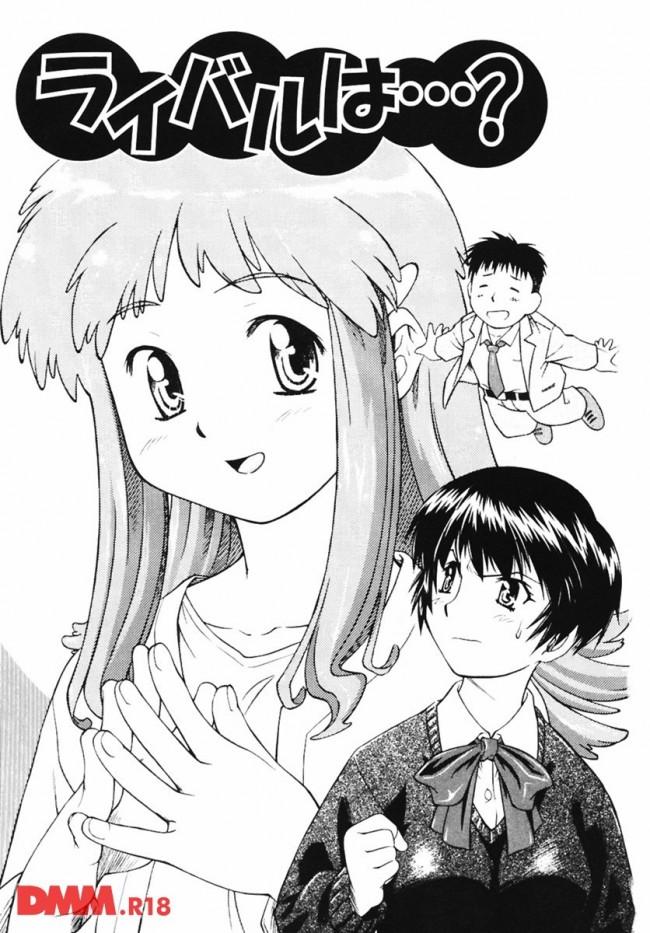 【エロ同人・エロ漫画】大好きな先輩とロリなお母さんに責められて初めてなのにイッちゃう美少女JKが可愛いwww (3)