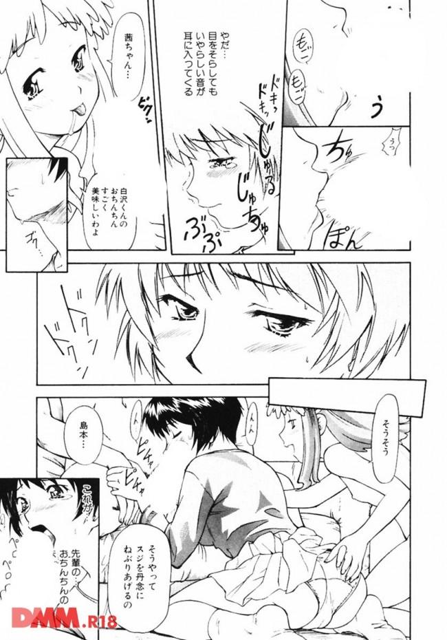 【エロ同人・エロ漫画】大好きな先輩とロリなお母さんに責められて初めてなのにイッちゃう美少女JKが可愛いwww (22)