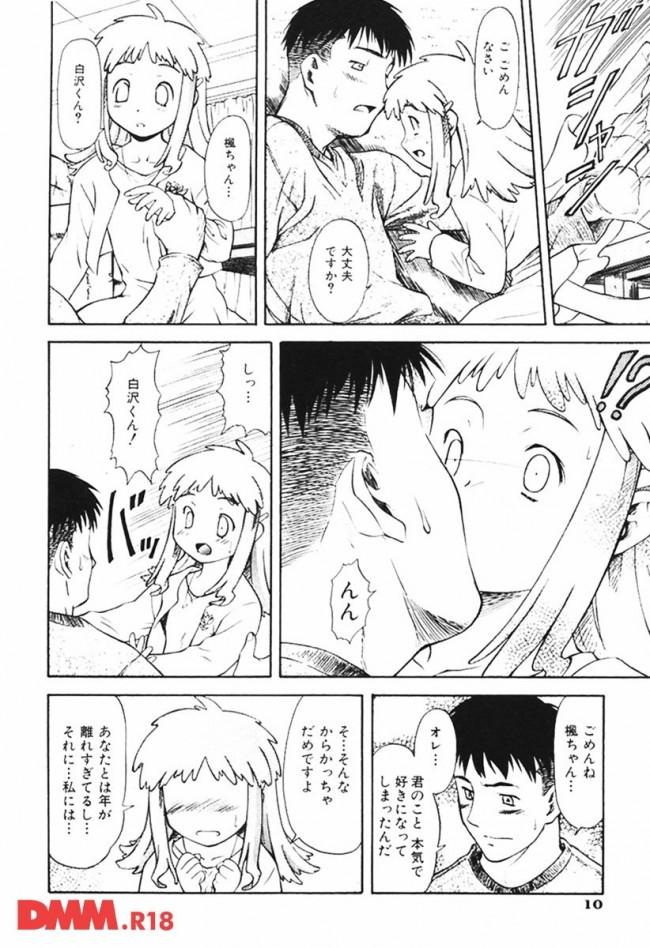 【エロ同人・エロ漫画】大好きな先輩とロリなお母さんに責められて初めてなのにイッちゃう美少女JKが可愛いwww (10)