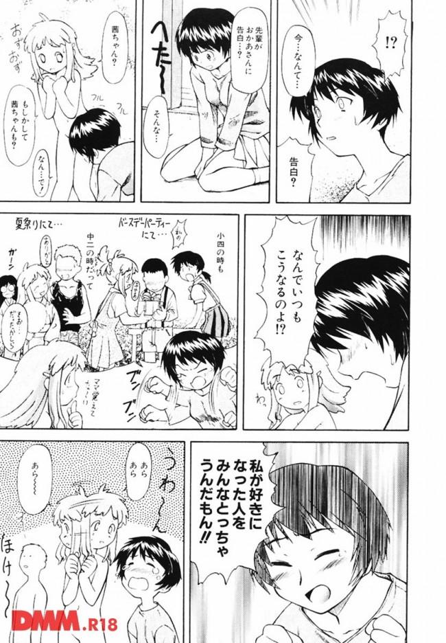 【エロ同人・エロ漫画】大好きな先輩とロリなお母さんに責められて初めてなのにイッちゃう美少女JKが可愛いwww (21)