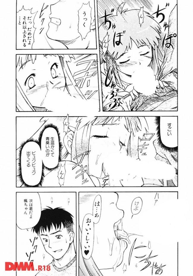 【エロ同人・エロ漫画】大好きな先輩とロリなお母さんに責められて初めてなのにイッちゃう美少女JKが可愛いwww (13)