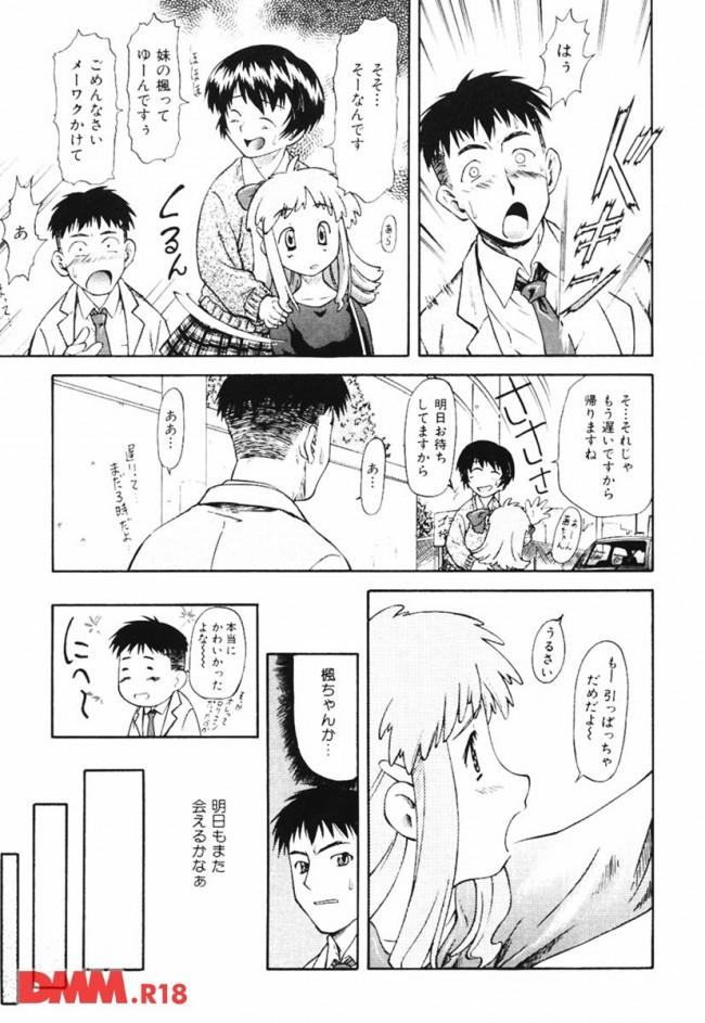 【エロ同人・エロ漫画】大好きな先輩とロリなお母さんに責められて初めてなのにイッちゃう美少女JKが可愛いwww (7)