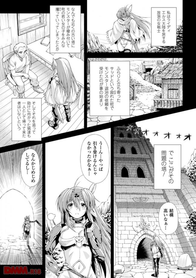 エロい格好した女戦士が高い塔のモンスターを退治しにいけんだけど、捕まって拘束されて魔物女2人に痴女られ村で捕まえた男をつかってエッチされて… 0009