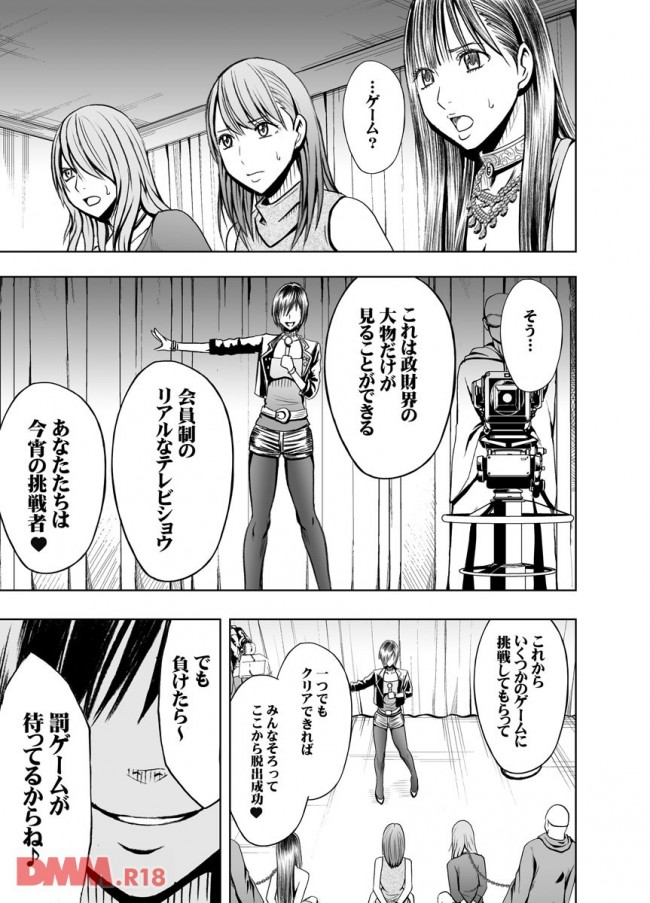 【エロ同人・エロ漫画】女子アナウンサーと美人女格闘家とお嬢様タレントの3人がさらわれて、闇のエロゲームに挑戦する事になったwwwwwwwwwww 0008