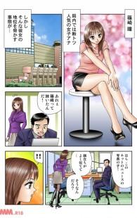 【エロ同人・エロ漫画】妹ちゃんが女子アナやってるお姉ちゃんの彼氏とエッチしてる時に、お姉ちゃんの女子アナは野球選手とエッチしていたのでした