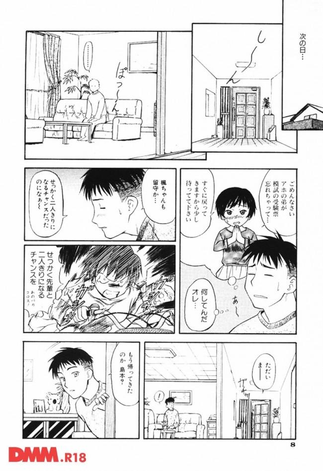 【エロ同人・エロ漫画】大好きな先輩とロリなお母さんに責められて初めてなのにイッちゃう美少女JKが可愛いwww (8)