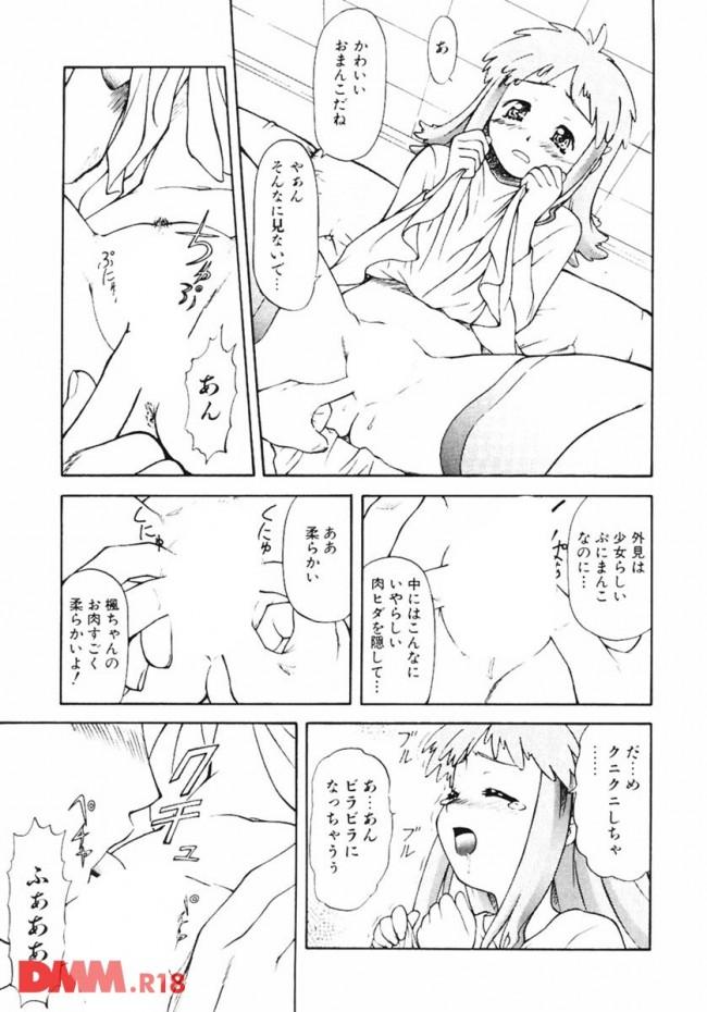 【エロ同人・エロ漫画】大好きな先輩とロリなお母さんに責められて初めてなのにイッちゃう美少女JKが可愛いwww (15)