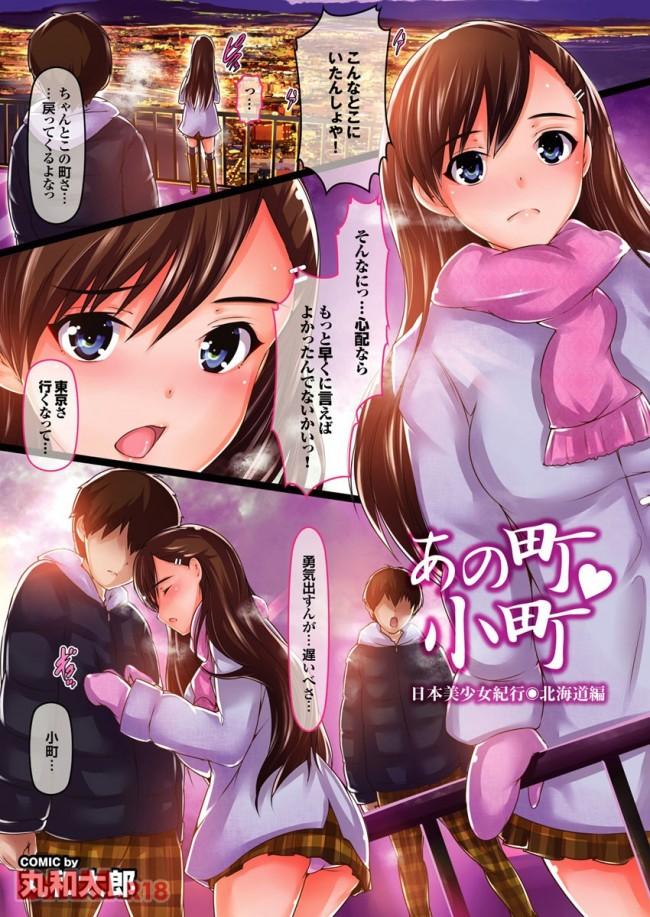 北海道弁の巨乳美少女と離れ離れにるその前に想いでの証し残すようにラブラブエッチwwwwwwww