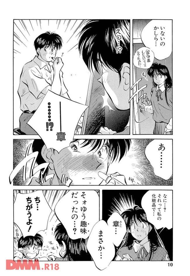 【エロ同人・エロ漫画】ナルシストをこじらせた姉を好きなシスコンの弟が、姉の口紅をぬりぬりしてたら姉に見られて女装させられ(以下省略-0011