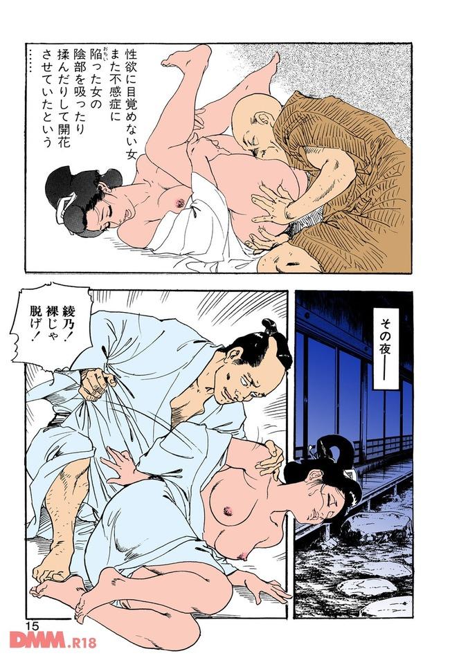 江戸時代のエッチはこんな感じらしいwwwwwwwwwwwwwwwwwwwwwwww-0011