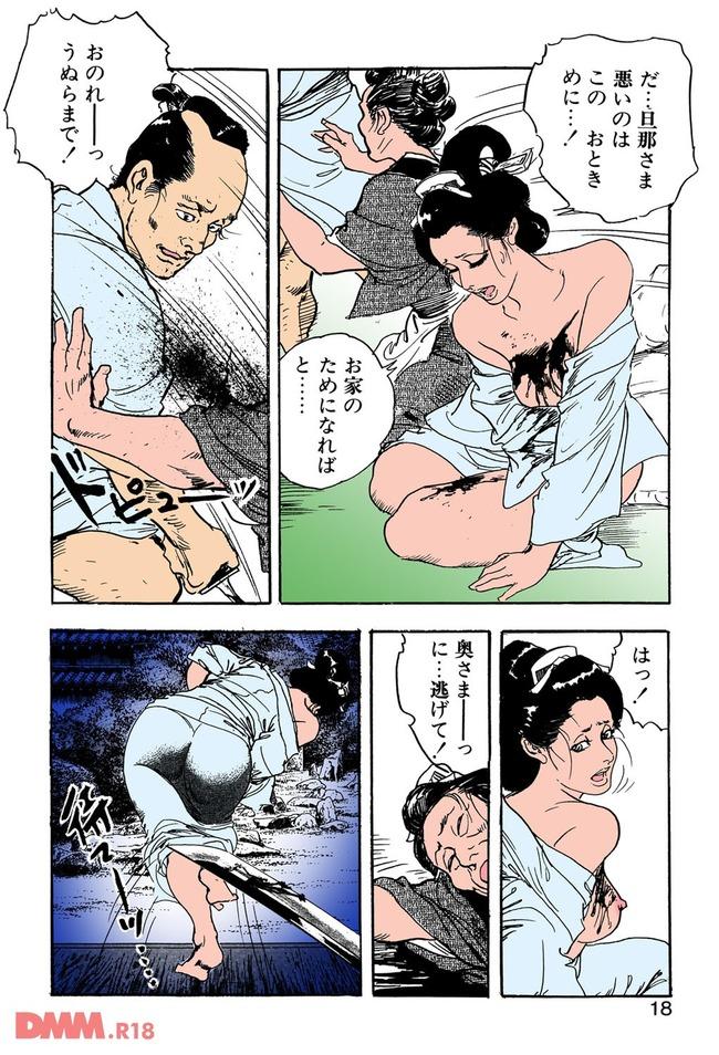 江戸時代のエッチはこんな感じらしいwwwwwwwwwwwwwwwwwwwwwwww-0014