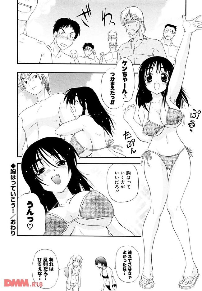 昔はチビ貧乳だった幼馴染が、今は背は低いのに巨乳という高スペックになっていたwwwwwwwwwww-0019