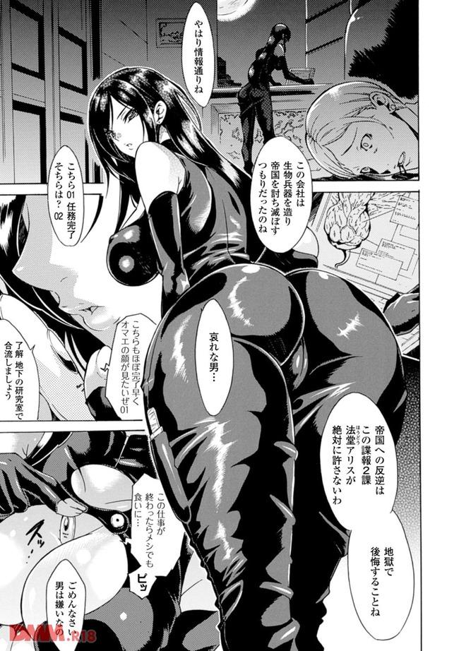 美人スパイが生物兵器の触手に捕えられて身体中ヌメヌメ開発されてイカされまくる~!!!-0005