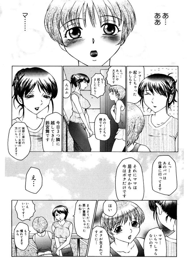 【エロ同人・エロ漫画】近所に引っ越してきたお姉さんのペットになっちゃうショタな男の子wwwwwwwwww-0008