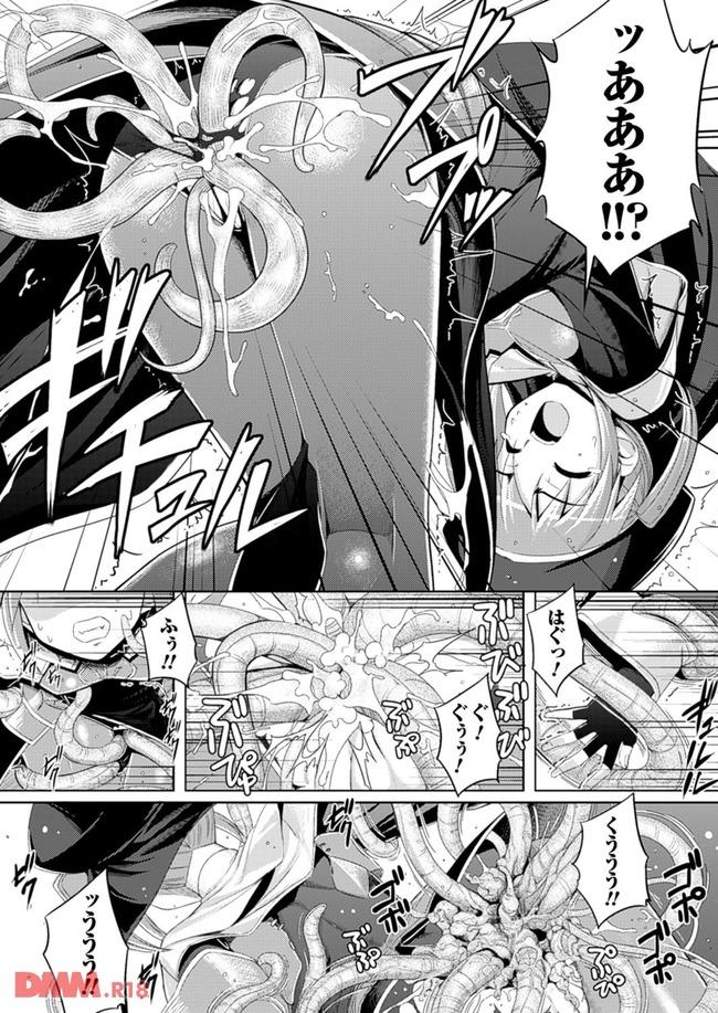 【エロ同人・エロ漫画】絶望している女神官に追い討ち陵辱をする触手がなんかイイwwwwwwwwwwwwww-0010