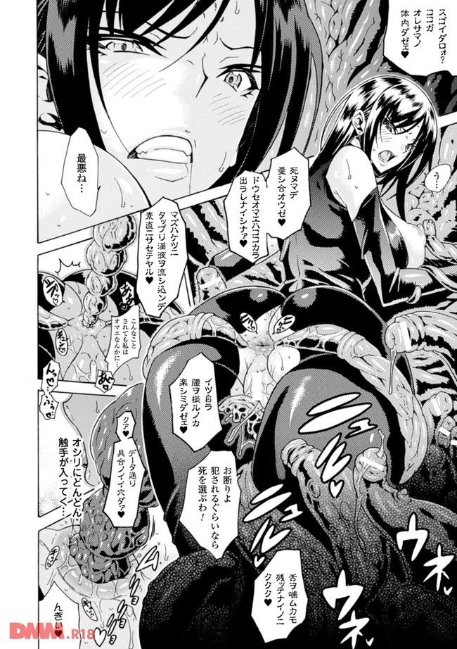 美人スパイが生物兵器の触手に捕えられて身体中ヌメヌメ開発されてイカされまくる~!!!-0018