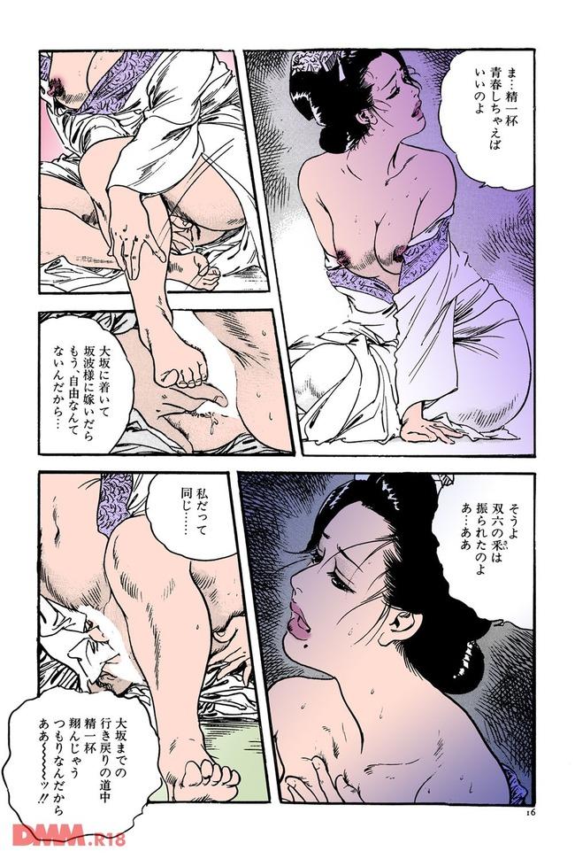 江戸時代のエッチはこんな感じらしいwwwwwwwwwwwwwwwwwwwwwwww-0018