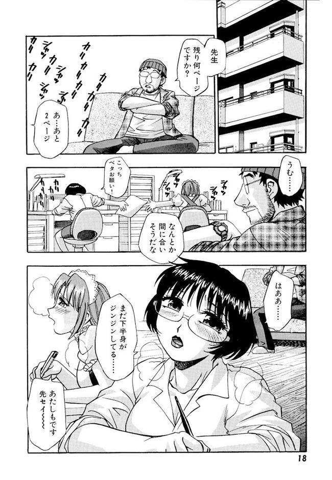 欲求不満な人妻漫画家が担当さんを襲ってエッチしちゃうよwwwwwwww-0019